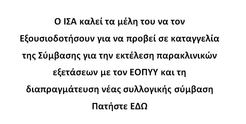 exISA